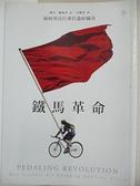【書寶二手書T2/社會_H6Y】鐵馬革命-如何用自行車打造好城市_傑夫.梅普司