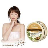 【Green Pharmacy 草本肌曜】乳油木果油&咖啡豆美體去角質霜 300ml