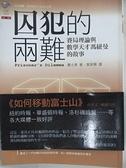 【書寶二手書T1/傳記_ICP】囚犯的兩難-賽局理論與數學天才馮紐曼的故事_葉家興, 龐士東