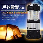 七盟Seventeam LED多功能驅蚊露營燈(黑) ST-04P8-WY1 驅蚊燈 露營燈 18650電池USB充電 保固一年
