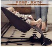 平衡椅搖安撫躺椅搖床BS14509『時尚玩家』