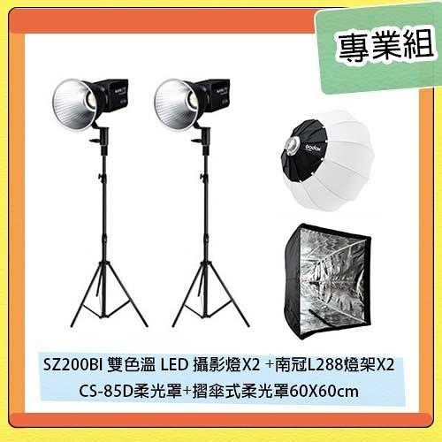 GODOX 神牛 SZ200BI 雙色溫 LED 攝影燈+L288 燈架 X2+CS-85D+60X60柔光罩 專業組 直播 遠距教學 視訊