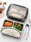 不銹鋼飯盒分格學生上班族男女成人1人保溫便當餐盒帶蓋日式網紅 全館85折