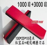磨刀石 1000# 3000#精磨拋光紅寶石油石磨石碳化硼開刃雙面磨石 創想數位