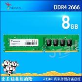 威剛 ADATA DDR4 2666 8G 8GB 桌上型 RAM 記憶體