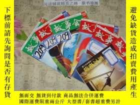 二手書博民逛書店故事會2011-1上罕見》文泉文學類50629-45,皮面有一小