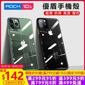ROCK iPhone 蘋果 11 Pro Max 5.8 6.1 6.5吋 優盾 手機殼 透明 防摔 保護殼 超薄 全包 矽膠套 墨綠 保護套