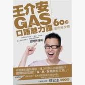 王介安GAS口語魅力課:60秒套出好交情 ( 附DVD)【城邦讀書花園】