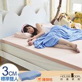 House Door 抗菌防螨布 3cm厚記憶床墊超值組-雙人5尺甜美粉