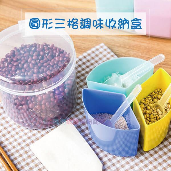 【我們網路購物商城】圓形三格調味收納盒 附勺 廚房 粉末 鹽巴 味精 料理 居家 工具
