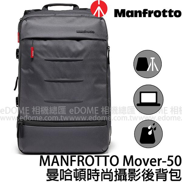 MANFROTTO 曼富圖 Manhattan Mover-50 曼哈頓時尚攝影後背相機包(免運 正成公司貨) MB MN-BP-MV-50