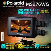 【Polaroid寶麗萊】夜視雙鏡1080p  MS276WG  大光圈超廣角 WiFi  GPS 機車行車紀錄器 贈32G +行動電源