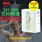 櫻花瞬熱式電熱水器SH-186 /現金價...