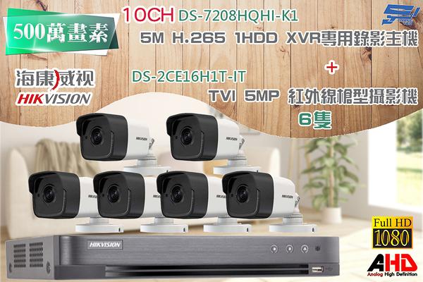 高雄監視器 海康 DS-7208HQHI-K1 1080P XVR H.265 專用主機 + TVI HD DS-2CE16H1T-IT 5MP EXIR 紅外線槍型攝影機 *6