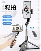 【智慧防抖】手機穩定器手持云台自拍桿錄視頻錄像相機平衡拍攝v 小時光生活館