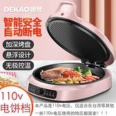 110V電壓德國美標臺灣版電餅鐺家用懸浮式可麗餅機雙層加大深煎餅鍋 【宅家好幫手】