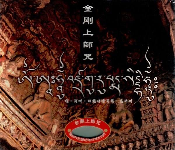 金剛上師咒 CD (購潮8)
