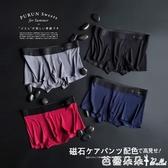 內褲 男士內褲日本銀離子抗菌納米磁石莫代爾男平角褲『快速出貨』