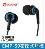 【妃航】耐嘉 KINYO 高音質 EMP-59 亮彩 入耳 耳塞 調音 密閉式 線控 立體聲 接聽電話 耳麥 耳機