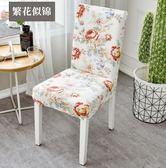 椅套 家用彈力連身酒店餐桌椅子套罩歐式椅墊坐墊套裝凳子套簡約通用【全館免運】