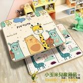 寶寶爬行墊加厚嬰兒客廳兒童家用泡沫地墊防潮游戲毯可拼接爬爬墊品牌【小玉米】