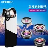 廣角鏡頭手機鏡頭廣角微距魚眼iphone11專業直播拍攝外置攝像高清單反套裝 玩趣3C