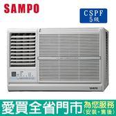 SAMPO聲寶3-4坪AW-PC122L左吹窗型(110V)冷氣空調_含配送到府+標準安裝【愛買】