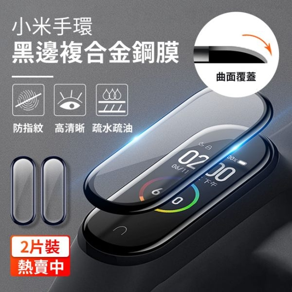 小米手環5 小米手環6 3D 黑邊保護貼 保護貼 高透水凝膜 螢幕保護貼 曲面 防刮 疏水 疏油 隱形貼膜