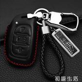 鑰匙包適用于現代朗動名圖IX35途勝IX25索納塔瑞納領動汽車套 初語生活