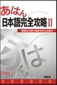 (二手書)日本語完全攻略(2)