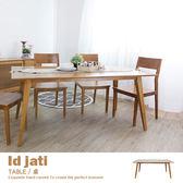 餐桌 咖啡桌 工作桌 會議桌 柚木餐桌 日系北歐 鄉村熱銷款【IDMIMI-T】品歐家具
