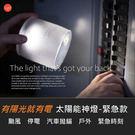 美國LUCI 世界首款 新款太陽能防水手提燈 露營燈 元宵必備燈 太陽能神燈-緊急款