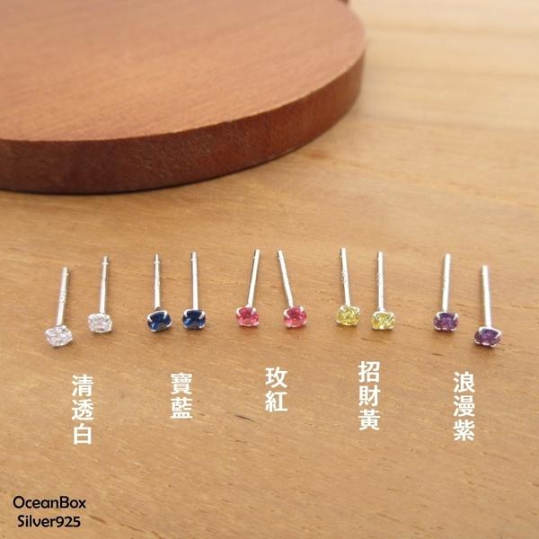 §海洋盒子§2.5mm。百搭小巧彩色鋯石四爪925純銀耳環《925純銀外鍍專櫃級正白K》