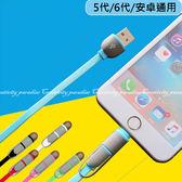 【二合一傳輸線】安卓蘋果兩用充電線 Android/ios iphone usb雙接頭數據線