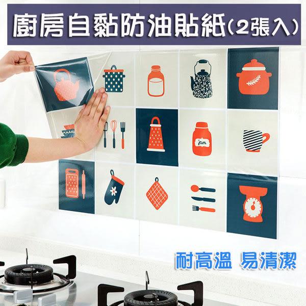 廚房多功能自黏防油貼紙 磁磚貼 耐高溫(2張入)