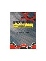 二手書博民逛書店 《多元文化教育概述》 R2Y ISBN:9577022707│J.Banks