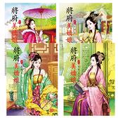 將府美嬌娘 1~4 完結(共4冊)