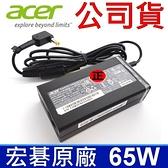公司貨 宏碁 Acer 65W 原廠變壓器 E1-570 E1-571 E1-572 E1-731 E1-771 E1-772 E1-772G E3-111 E5-411G