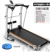 跑步機健身器材家用款迷你機械跑步機小型走步機靜音折疊LX 芊墨左岸