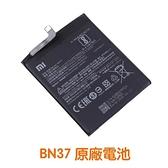 送4大好禮【含稅附發票】小米 BN37 紅米6 Redmi 6 原廠電池【送防水膠】