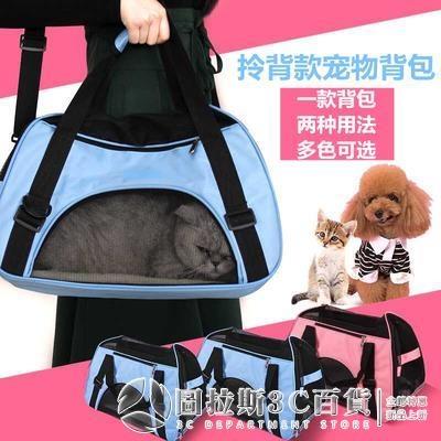 貓包泰迪外出雙肩包便攜自背大號狗書包狗狗胸前太空喵包寵物背包  圖拉斯3C百貨