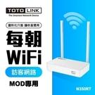 【鼎立資訊】網路分享器 TOTOLINK N350RT 300Mbps 家用無線分享