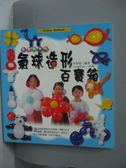 【書寶二手書T3/美工_ZGC】氣球造形百寶箱-基礎到進階_李正隆