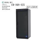 【EC數位】CHANG HUI 長暉 CH-168-125 125公升 豪華型 全數位觸控電子防潮櫃 觸控式按鍵 防潮箱