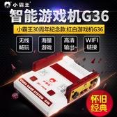 小霸王游戲機家用高清智能電視無線手柄雙人懷舊FC紅白機電玩G36