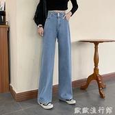 牛仔寬管褲 女裝2021秋新款韓版時尚直筒顯瘦設計感牛仔褲高腰寬鬆闊腿長褲子 歐歐