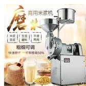 磨漿機商用磨米漿機不鏽鋼磨漿機腸粉豆漿機豆腐機DF  220v 瑪麗蘇精品鞋包
