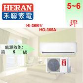 睿騏電器【HERAN 禾聯】5~6 坪 定頻分離式冷氣   一對一 定頻單冷空調 HI-36B1/HO-365A  安裝另計
