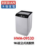 【HERAN 禾聯】9KG 直立式洗脫烘洗衣機 HWM-0953D