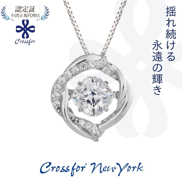 正版日本原裝【Crossfor New York】項鍊【Milky Way銀河】純銀懸浮閃動項鍊